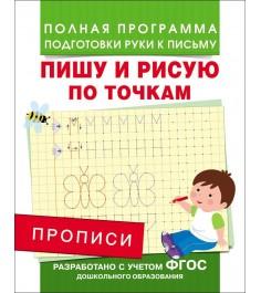 Книжка прописи пишу и рисую по точкам Росмэн 28507
