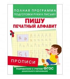 Рабочая тетрадь прописи пишу печатный алфавит Росмэн 28512