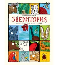 Энциклопедия для детей зверитория а барман Росмэн 29753