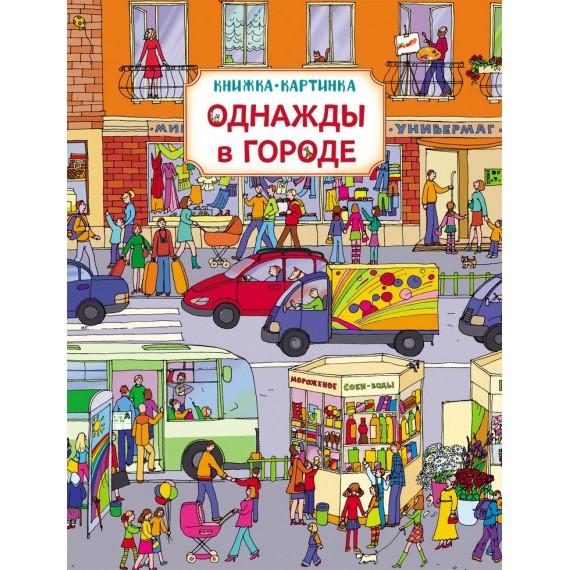 Книжка картинка однажды в городе Росмэн 29990