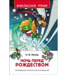 Книга Росмэн внеклассное чтение ночь перед рождеством 30050