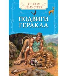 Книга детская библиотека подвиги геракла Росмэн 30145