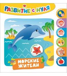 Книжка развитие с нуля морские жители Росмэн 30237