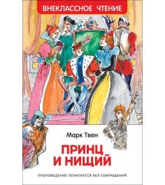 Книга внеклассное чтение принц и нищий м твен Росмэн 30359