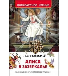 Книга внеклассное чтение алиса в зазеркалье л кэрролл Росмэн 30360