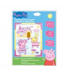 Аппликация для малышей свинка пеппа пеппа и ребекка Росмэн 30376
