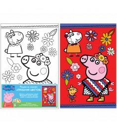 Набор для росписи по холсту свинка пеппа праздник цветов Росмэн 30520