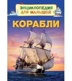 Энциклопедия для малышей корабли Росмэн 30664