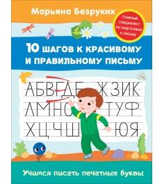 Пропись учимся писать печатные буквы м безруких Росмэн 30683