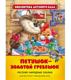 Книга Росмэн петушок золотой гребешок 30697