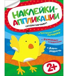 Наклейки аппликации Цыпленок Росмэн 30706
