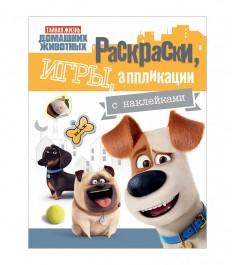 Игровая книга тайная жизнь домашних животных Росмэн 30743