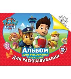 Альбом для рисования и раскрашивания щенячий патруль Росмэн 30910