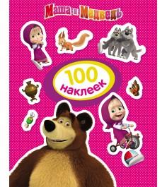 Маша и Медведь 100 наклеек розовая Росмэн 30912