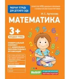 Для детского сада Математика Младшая группа Рабочая тетрадь Росмэн 30923