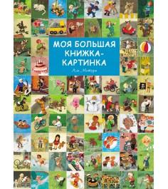 Книга моя большая книжка картинка митгуш а Росмэн 31054