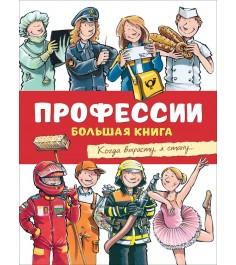 Книга энциклопедии для дошкольников профессии Росмэн 31057
