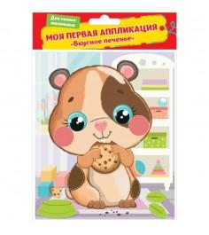 Моя первая аппликация вкусное печенье Росмэн 34900/PM