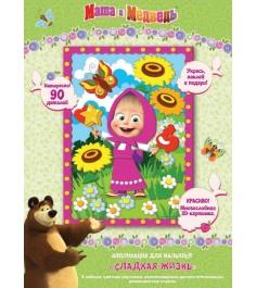 Аппликация для малышей сладкая жизнь 90 деталей Росмэн 33731