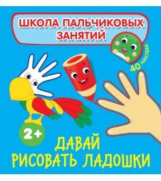 Давай рисовать ладошких с наклейками Росмэн 31214