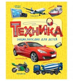 Энциклопедия для детей техника Росмэн 31419