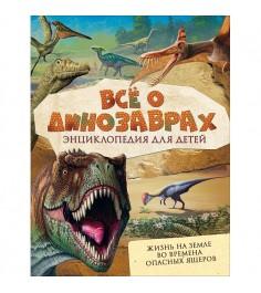 Энциклопедия для детей все о динозаврах Росмэн 31420