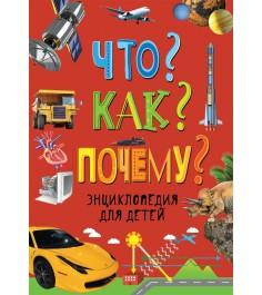 Детская энциклопедия что как почему Росмэн 31422