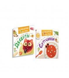 Комплект книг №2 кулинарные проделки готовим с детьми Росмэн 31449
