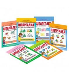 Комплект из 6 книг шпаргалка для поступления в школу Росмэн 31460