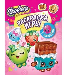 Шопкинс раскраски и игры с наклейками розовая shopkins Росмэн 31658
