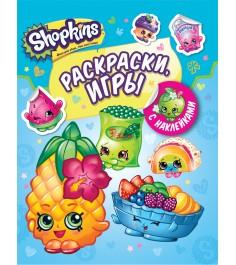 Шопкинс раскраски и игры с наклейками голубая shopkins Росмэн 31659
