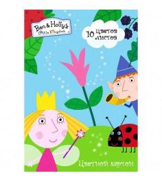 Цветной картон маленькое королевство бена и холли 10 листов Росмэн 31703