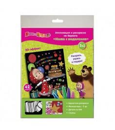 Аппликация и раскраска на бархате маша и медведь маша с подарками Росмэн 32151
