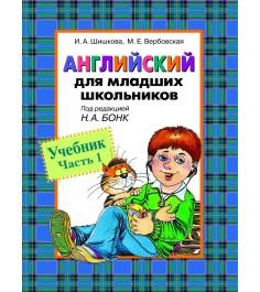 Учебник Часть 1 Шишкова И А Росмэн 3226