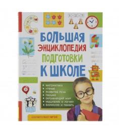 Книга большая энциклопедия подготовки к школе Росмэн 32267