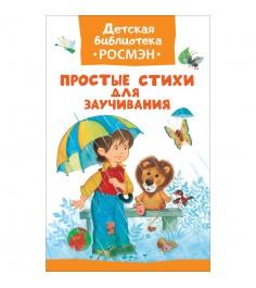 Книга простые стихи для заучивания Росмэн 32487