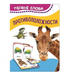 Книжка игрушка первые слова противоположности Росмэн 32515...