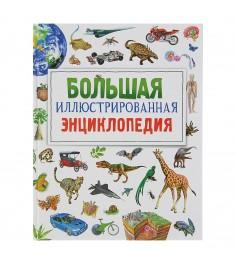 Книга большая иллюстрированная энциклопедия Росмэн 32666