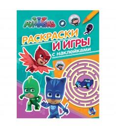 Книжка герои в масках раскраски и игры с наклейками зеленая Росмэн 32732