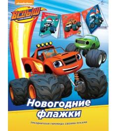 Вспыш новогодние флажки вспыш Росмэн 32834