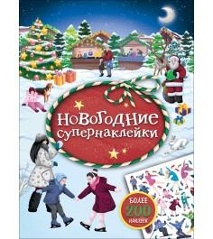 Новогодние супернаклейки красная Росмэн 32894