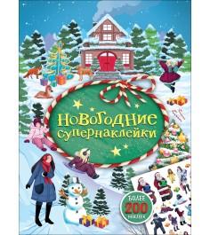 Новогодние супернаклейки зеленая Росмэн 32895