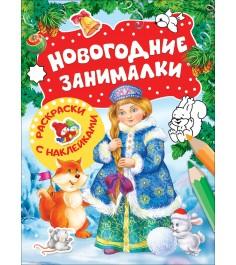 Новогодние занималки раскраски с наклейками снегурочка Росмэн 33085