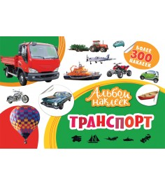 Альбом наклеек транспорт Росмэн 33087