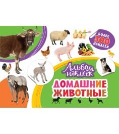 Альбом наклеек домашние животные Росмэн 33088