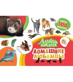 Альбом наклеек домашние любимцы Росмэн 33089