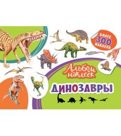 Альбом наклеек динозавры Росмэн 33090