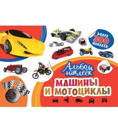 Альбом наклеек машины и мотоциклы Росмэн 33093