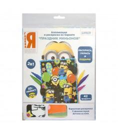 Аппликация и раскраска на бархате праздник миньонов Росмэн 33196