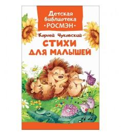 Книга стихи для малышей к чуковский Росмэн 33203